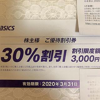アシックス(asics)のasics 株主優待券 【30%割引】1枚(その他)