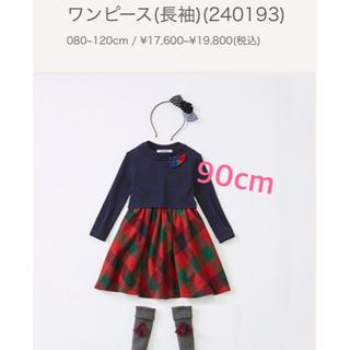 familiar - 現行モデル familiar ニットワンピース♡90cm