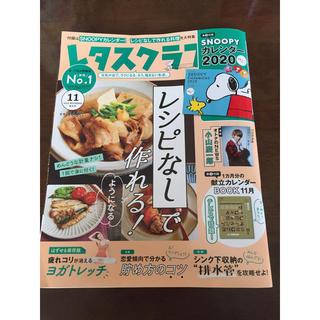 角川書店 - レタスクラブ  2019.11月号 付録無し