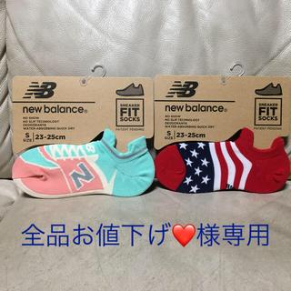 ニューバランス(New Balance)のニューバランス  靴下 2足セット(ソックス)