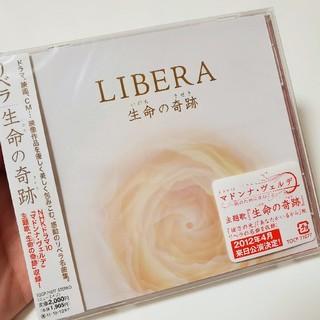 新品・未開封 LIBERA*生命の奇跡(ヒーリング/ニューエイジ)