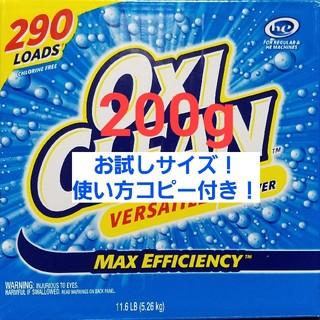 コストコ(コストコ)のコストコオキシクリーン★お試し200g(ラッピング/包装)