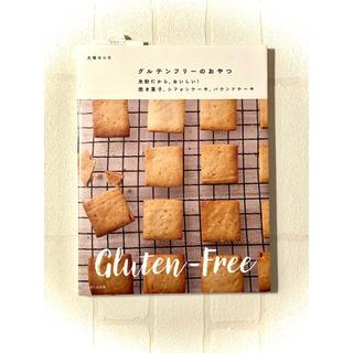 大塚せつ子 グルテンフリーのおやつ 米粉だから、おいしい! 焼き菓子 レシピ本(料理/グルメ)