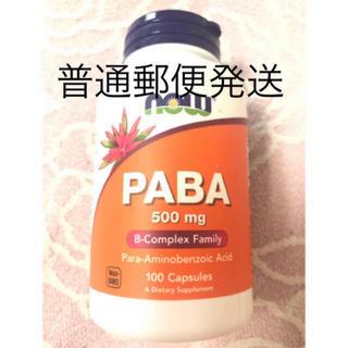 PABA 飲む日焼け止め(日焼け止め/サンオイル)
