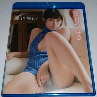 葉月つばさ 翼に触れて Blu-ray(アイドル)