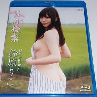 鈴原りこ アイドルワン 課外授業 Blu-ray(アイドル)