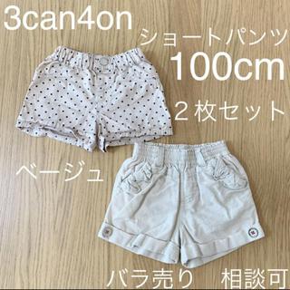 3can4on - 3can4on ショートパンツ ベージュ 100cm セット売り 2枚
