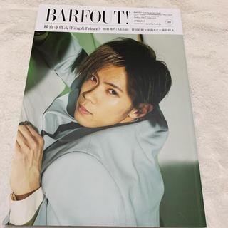 ジャニーズ(Johnny's)のBARFOUT! Vol.283 神宮寺勇太(アート/エンタメ)