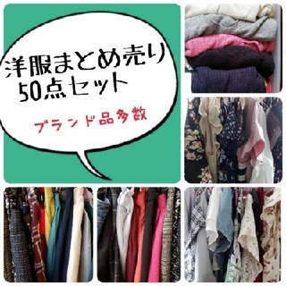 トッコ(tocco)の洋服まとめ売り レディース 今週まで!(セット/コーデ)