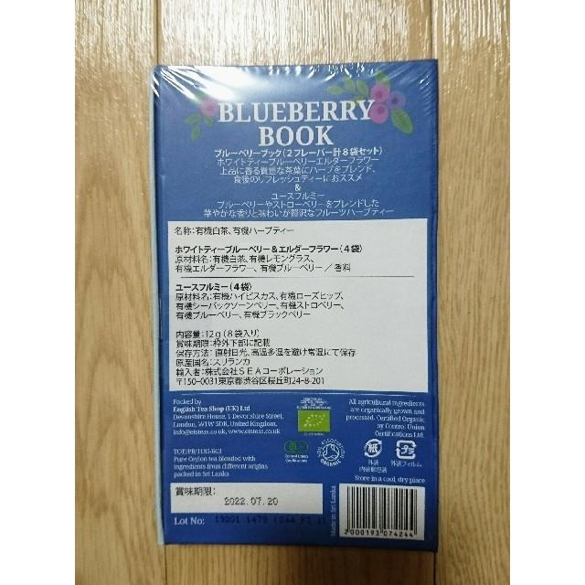 AfternoonTea(アフタヌーンティー)の有機ハーブティー  2個セット  未開封 食品/飲料/酒の飲料(茶)の商品写真