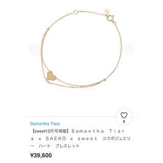 Samantha Tiara - 新品 K18☆サマンサティアラ 紗栄子 サエココラボ ハートブレスレット