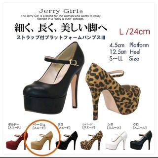 新品 ♥Jerry Girl®️ベージュ スエードパンプス♥ 細く長く美しい脚へ(ハイヒール/パンプス)