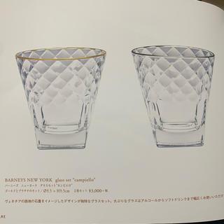 バーニーズニューヨーク(BARNEYS NEW YORK)の新品 BARNEYS NEW YORK glass set campiello(グラス/カップ)