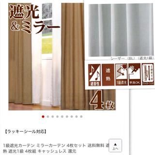 【新品】1級遮光とミラーレースカーテン4枚SET♡(カーテン)