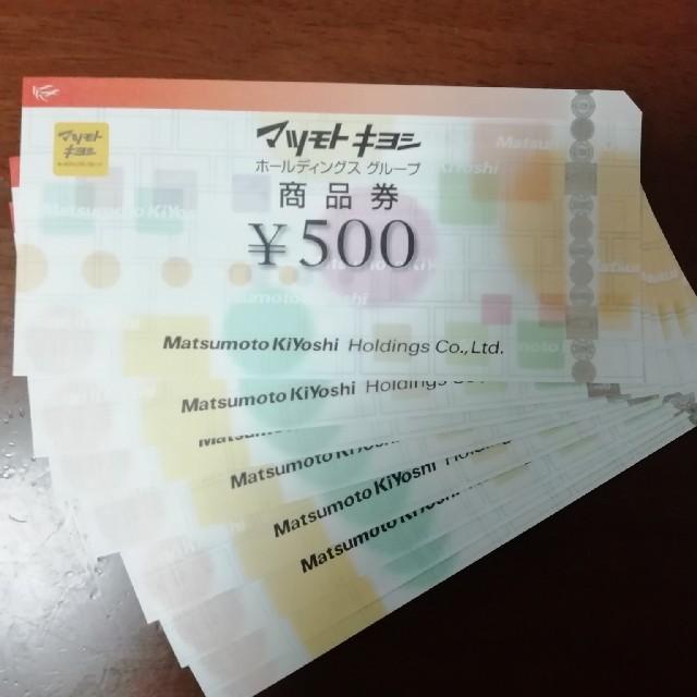マツモトキヨシ 株主優待 4000円分 チケットの優待券/割引券(ショッピング)の商品写真