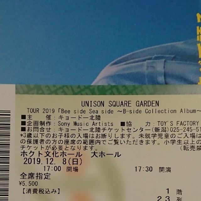 UNISON SQUARE GARDEN(ユニゾンスクエアガーデン)のユニゾン 長野 チケット チケットの音楽(国内アーティスト)の商品写真