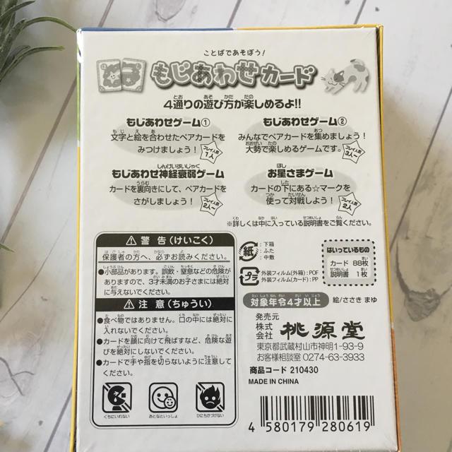 新品!もじあわせカード! キッズ/ベビー/マタニティのおもちゃ(知育玩具)の商品写真