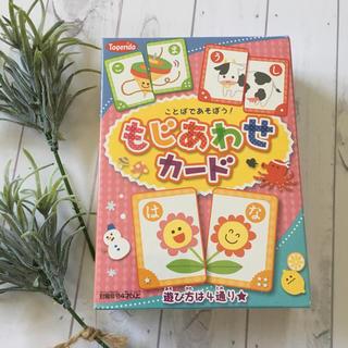 新品!もじあわせカード!(知育玩具)