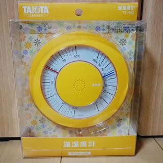 タニタ(TANITA)の【新品】タニタ 温湿度計 イエロー(その他)
