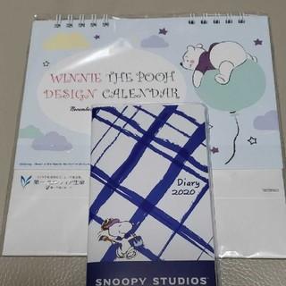 クマノプーサン(くまのプーさん)のくまのプーさん卓上カレンダーとスヌーピーの手帳(カレンダー/スケジュール)