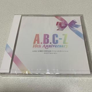 A.B.C.-Z - A.B.C-Z 10周年 DVD