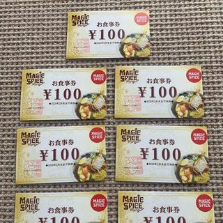 マジックスパイス スープカレー 金券 割引券 東京下北沢店 元祖 7枚 700円(レストラン/食事券)