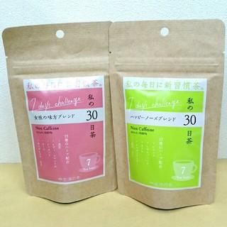 セイカツノキ(生活の木)の生活の木 私の30日茶 2種類セット 新品(茶)