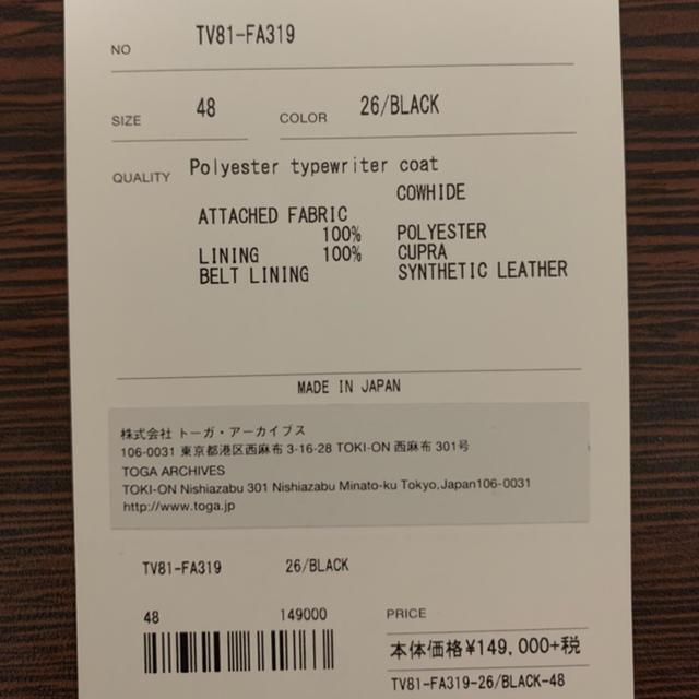 TOGA(トーガ)のTOGA VIRILIS のドッキングコート 18ss メンズのジャケット/アウター(チェスターコート)の商品写真