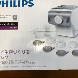 フィリップス(PHILIPS)のフィリップス 家庭用製麺機 ヌードルメーカー(調理機器)