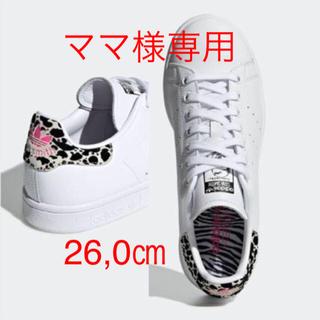 アディダス(adidas)の26,0㎝ スタンスミス レオパード アニマル柄 EG2668(スニーカー)