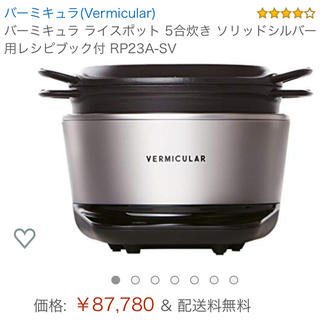 Vermicular - バーミキュラ (Vermicular) ライスポット 5合炊き RP23A-SV