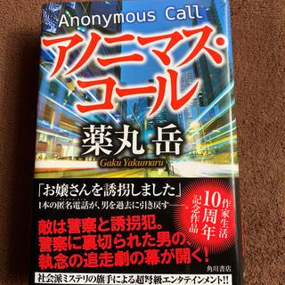 角川書店 - アノニマス・コ-ル
