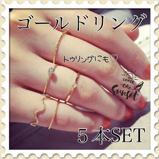 ゴールドリング5本セット☆トゥリング☆細い☆華奢(リング(指輪))