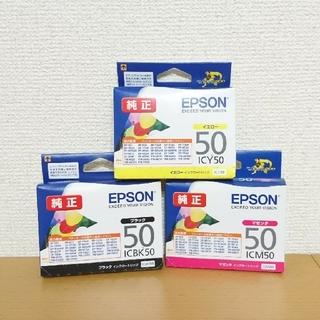 EPSON - 新品▼3つセット!年賀状で消費!!EPSON 純正インク50 エプソン