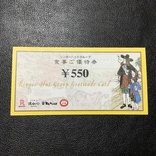 リンガーハット(リンガーハット)のリンガーハット  株主優待 550円分(レストラン/食事券)