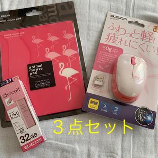 エレコム(ELECOM)の【新品】お買い得エレコム3点セット マウス、マウスパッド、USBメモリー(PC周辺機器)