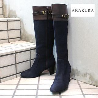 アカクラ(Akakura)の美品!シックで綺麗!【AKAKURA】ヌバックロングブーツ 送料込(ブーツ)