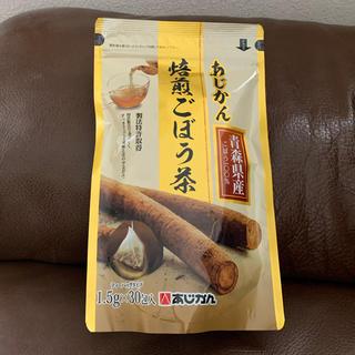 あじかん焙煎ごぼう茶(健康茶)