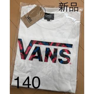 ヴァンズ(VANS)の新品!VANS リーフ柄 半袖 Tシャツ 140 キッズ 白 ホワイト(Tシャツ/カットソー)