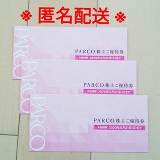 PARCO パルコ株主優待(ショッピング)