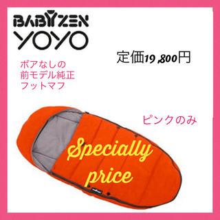 ベビーゼン(BABYZEN)の翌日発送【新品】BABYZEN YOYO + ヨーヨー 専用フットマフ ピンク(ベビーカー用アクセサリー)