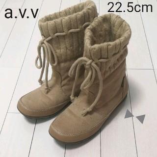 アーヴェヴェ(a.v.v)の【W59】a.v.v ニット スエード ブーツ ベージュ*22.5cm*(ブーツ)