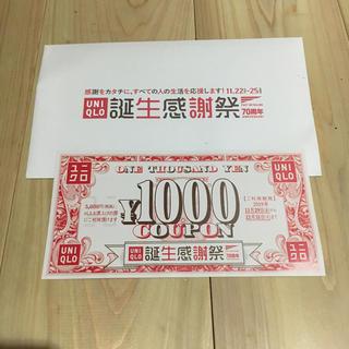 UNIQLO - 感謝祭 クーポン 1000円 割引券