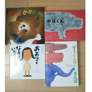 絵本 まとめ売り 4冊 ぞうくんのさんぽ かばくん ぼくとおかあさん (絵本/児童書)