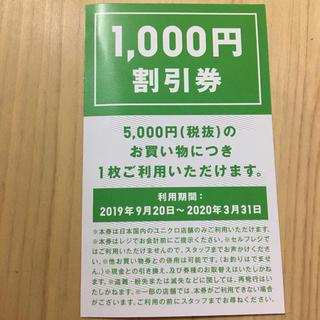 UNIQLO - UNIQLO 1000円 割引券