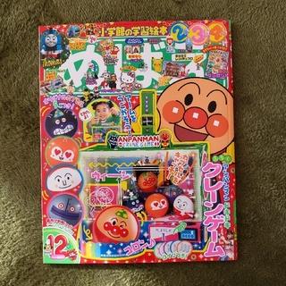小学館 - めばえ 2019年 12月号  本のみ