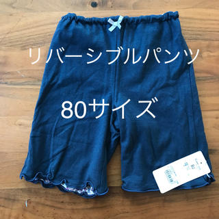 コンビミニ(Combi mini)の未着用☆コンビミニ☆リバーシブルパンツ(パンツ)