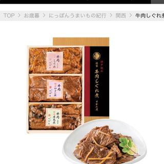 神戸銘品 牛肉しぐれ煮 大黒屋(レトルト食品)