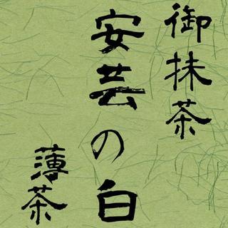 お抹茶 薄茶「安芸の白」尾道 溝口家 宇治園製茶株式会社 袋入100g(茶)
