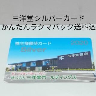 【最新】三洋堂ホールディングス シルバーカード 1枚【送料無料】(その他)